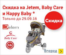 Скидка на Jetem, Baby Care и Happy Baby