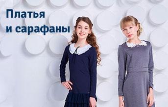 1964a92d5e9 Школьная форма купить от 167 рублей в интернет-магазине myToys.ru!