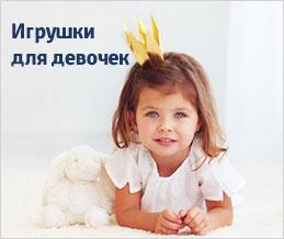 Детские игрушки купить недорого детскую игрушку цена на игрушки  Детские игрушки