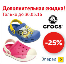 Crocs 25%