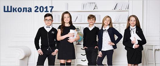 школьная форма 2017